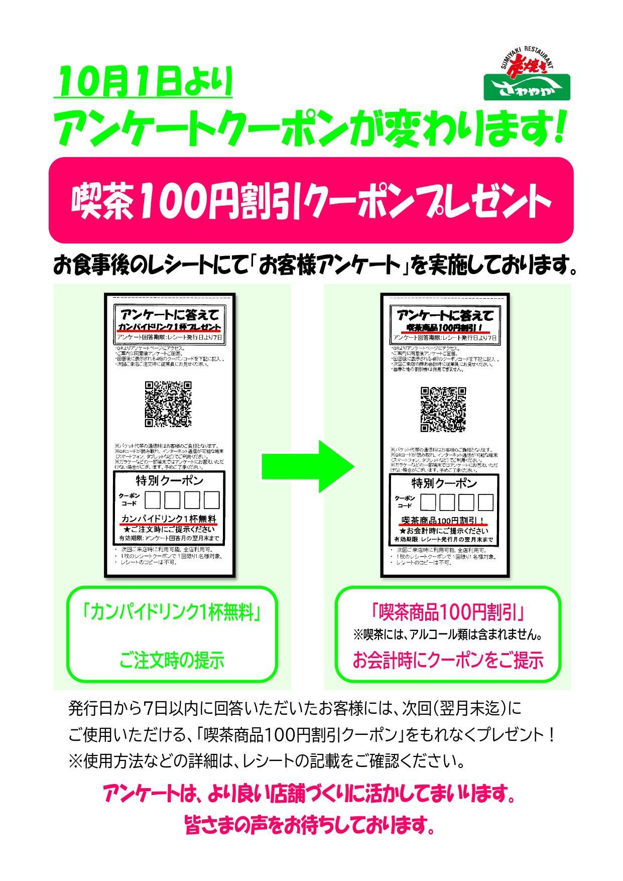 アンケート告知(A4)_page-0001.jpg