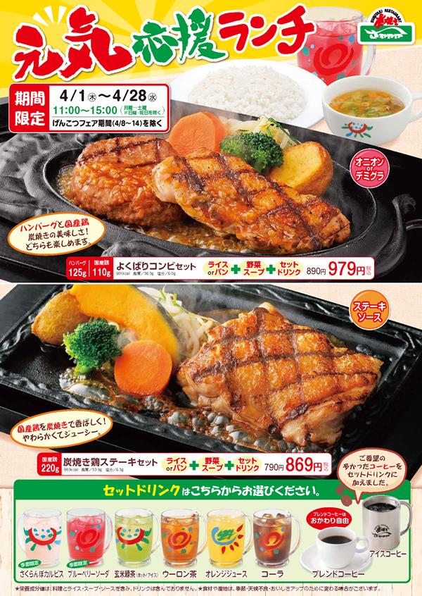 210401_sawayaka_menu.png