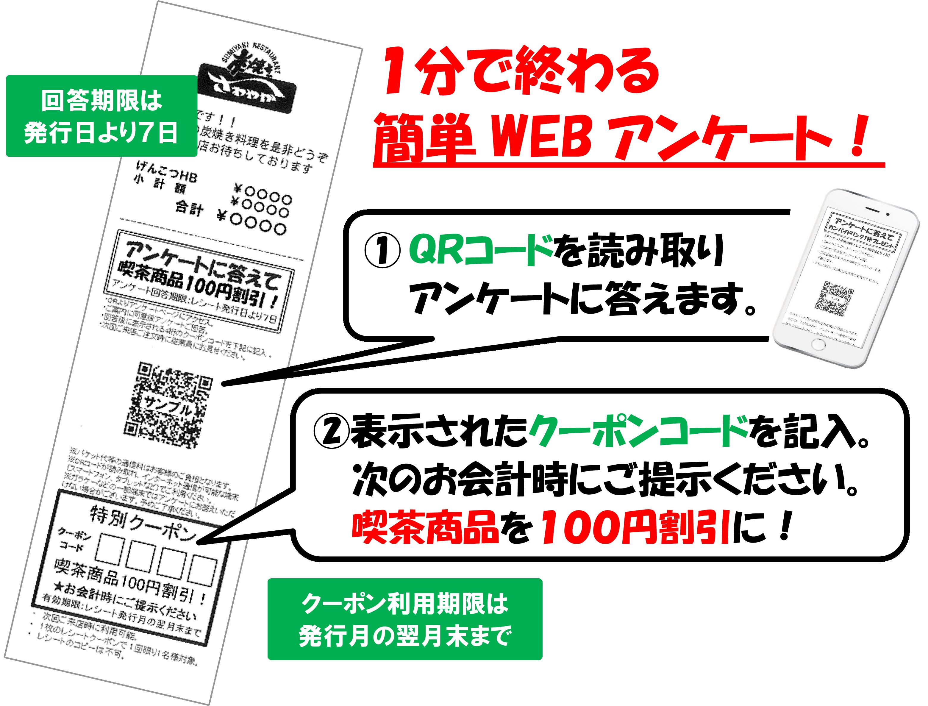 wQRアンケート211001.png