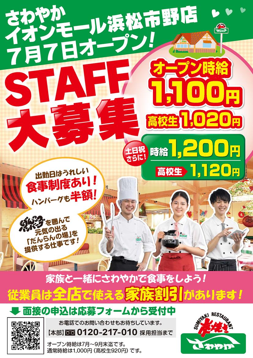 AEONichino_work.png