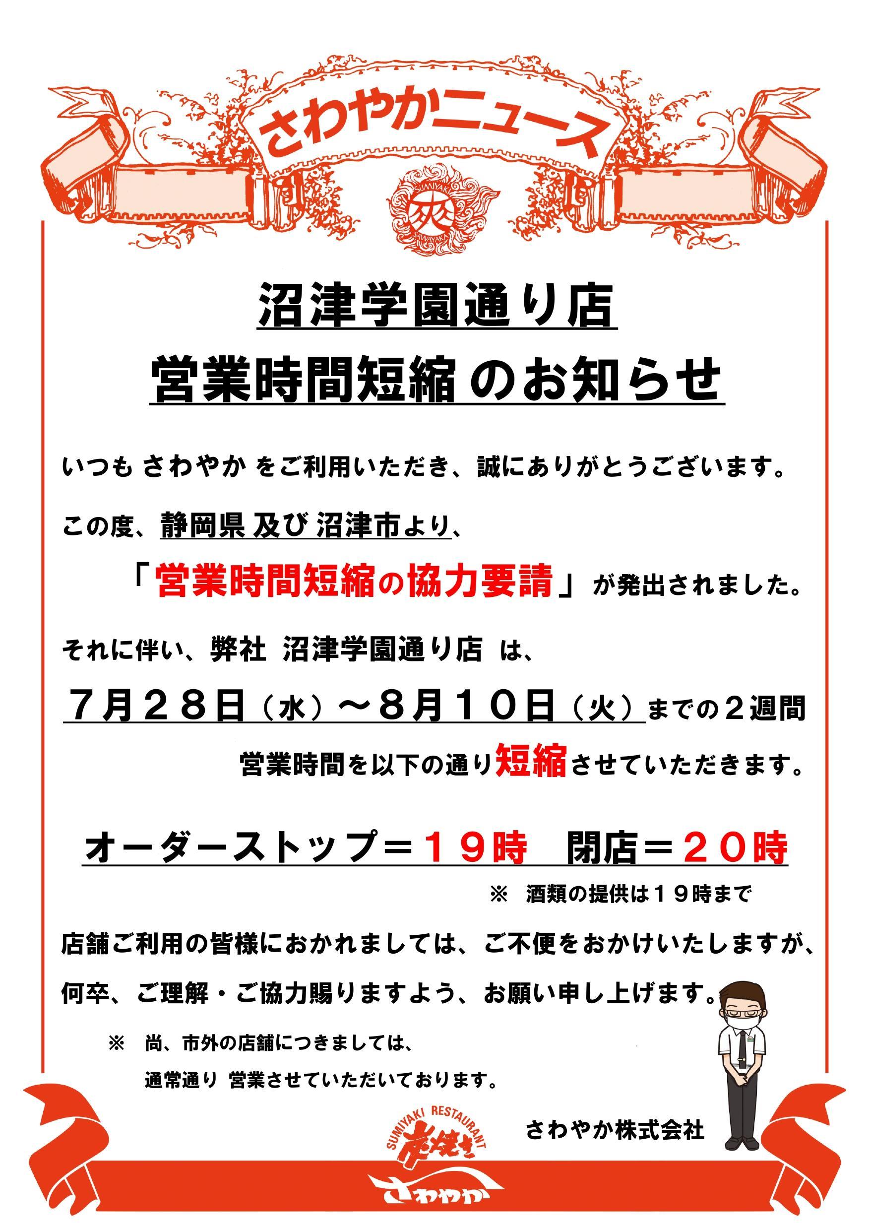 沼津 2021.07.28_page-0001 (2).jpg