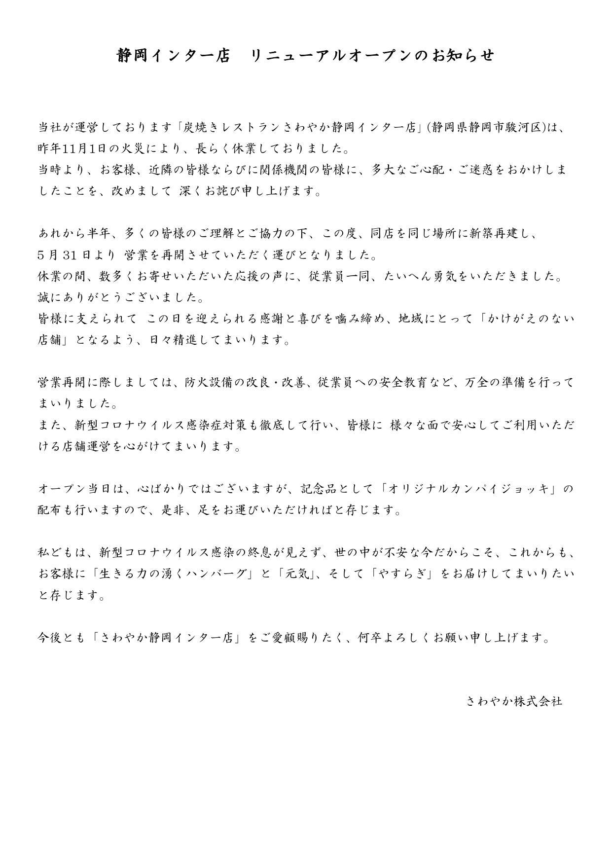 静岡インター店 リニューアルオープンのお知らせ.jpg