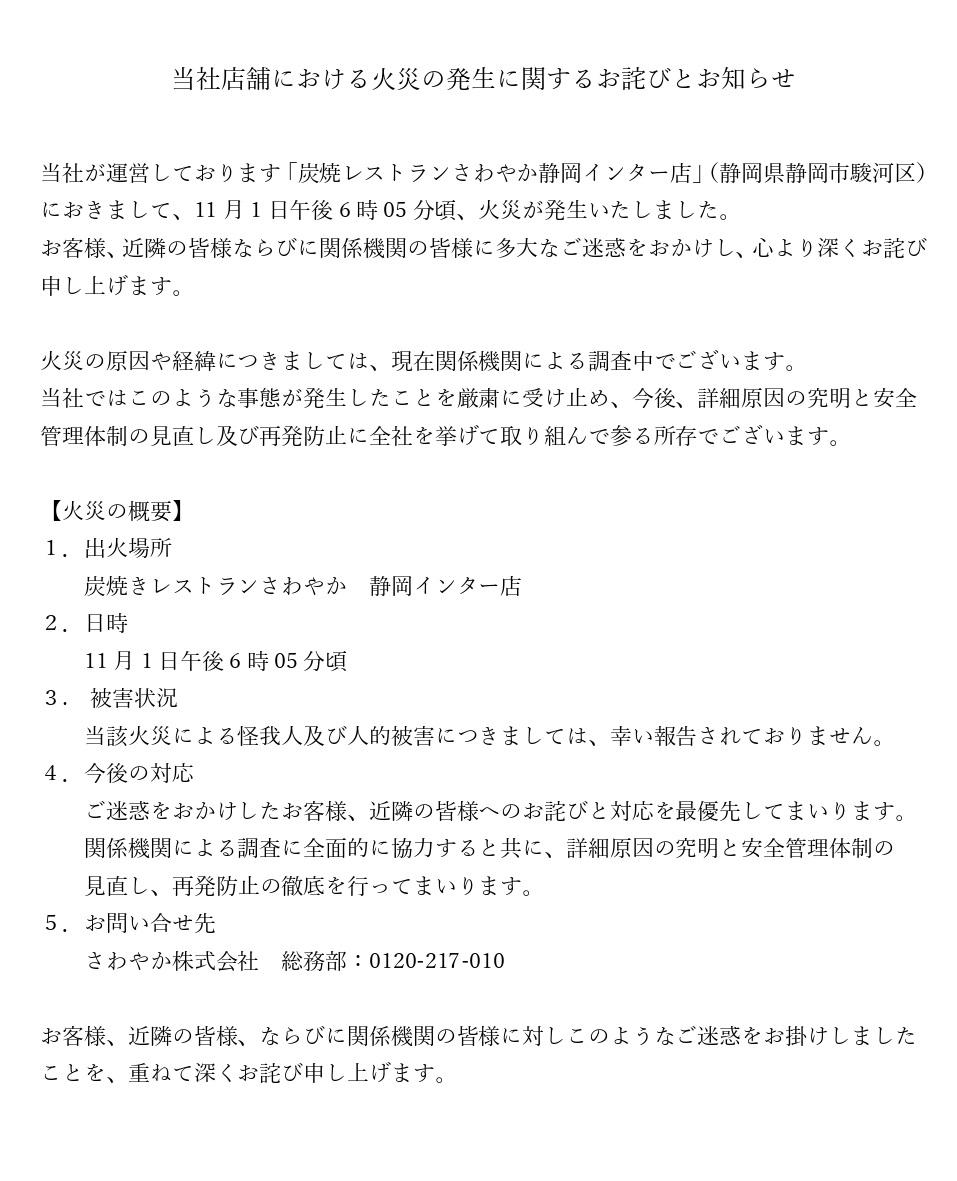 静岡インター店の火災について.png