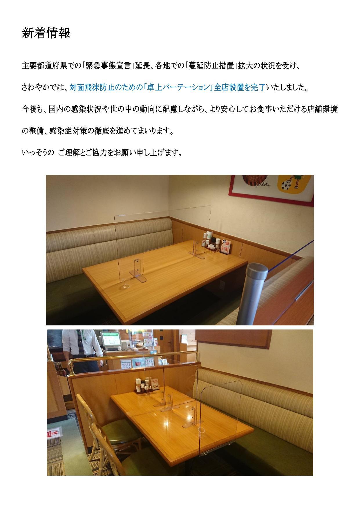 パーテーション 新着_page-0001.jpg