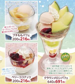 20170518_dessert.jpg