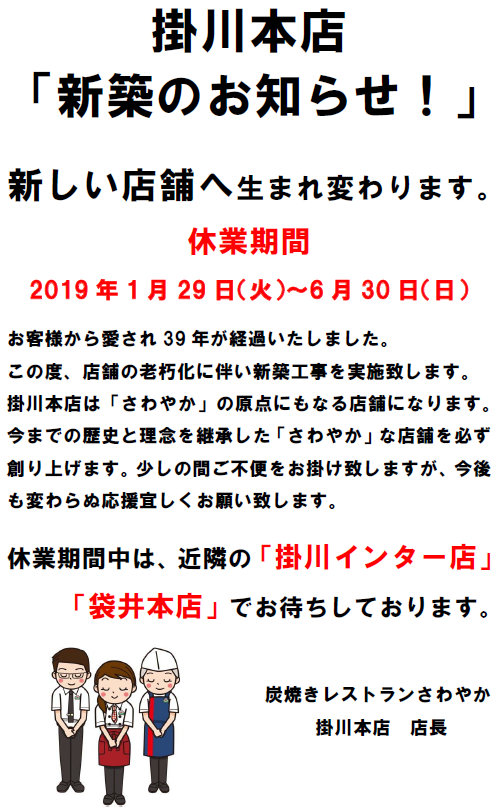shinnchiku_kakegawa.png